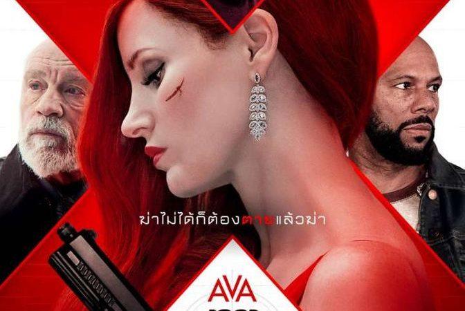 Ava – เอวา มาแล้วฆ่า