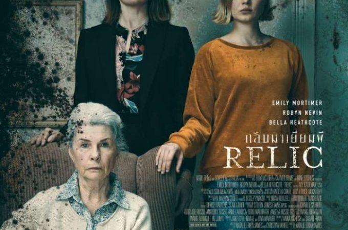 Relic – กลับมาเยี่ยมผี