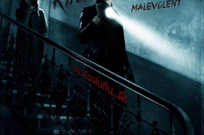 Malevolent – หลอกจับผีหลอนจับตาย