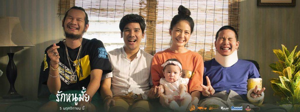 หนังไทย รักหนูมั้ย