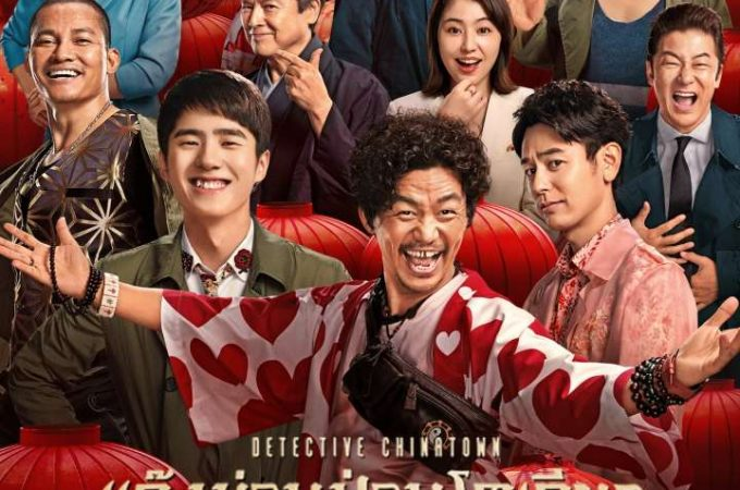 Detective Chinatown 3 – แก๊งม่วนป่วนโตเกียว 3