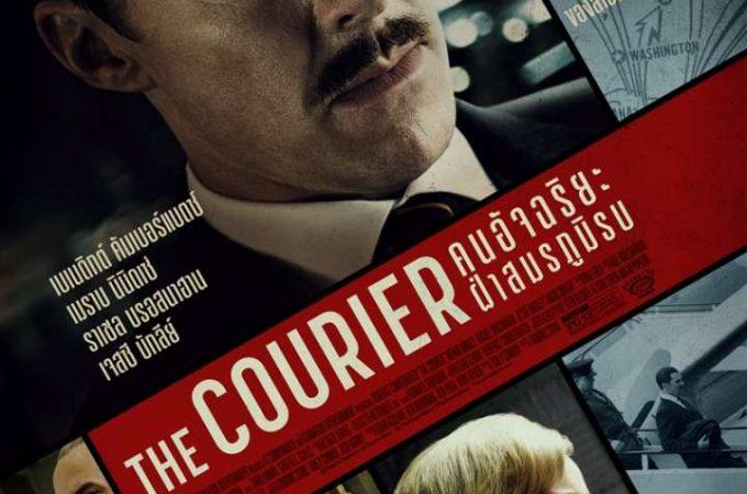 THE COURIER – คนอัจฉริยะ ฝ่าสมรภูมิรบ