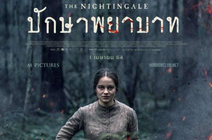 The Nightingale ปักษาพยาบาท