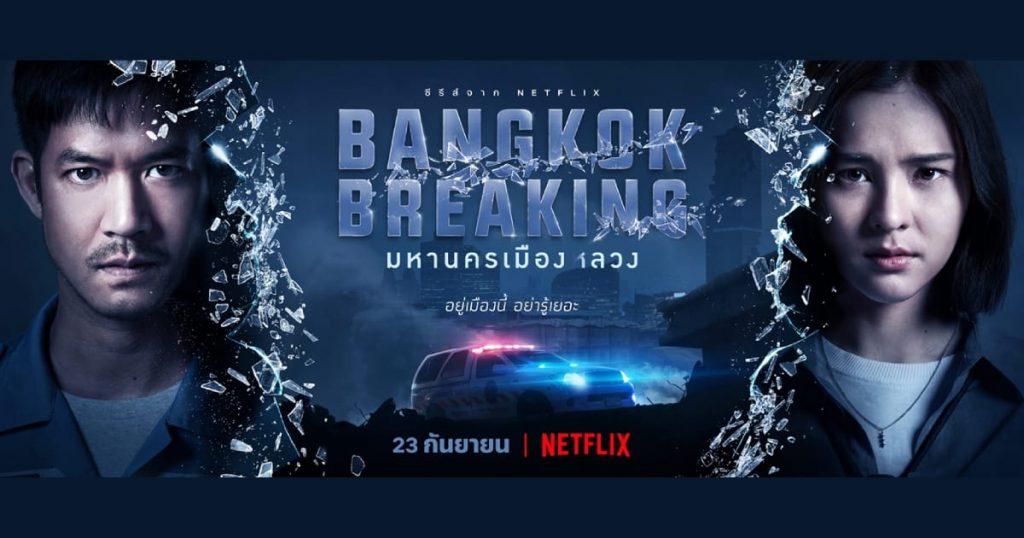 Bangkok Breaking - มหานครเมืองลวง